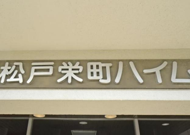 【その他】松戸栄町ハイム