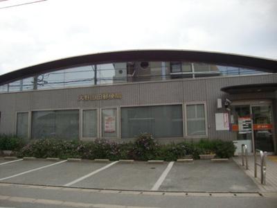 大野山田郵便局まで587m