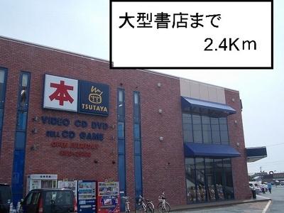 TSUTAYAまで2400m