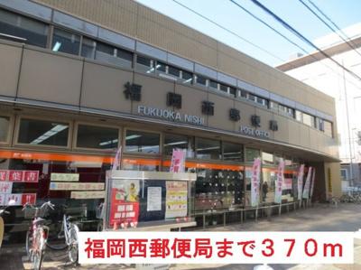福岡西郵便局まで370m
