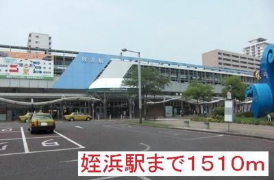 姪浜駅まで1510m