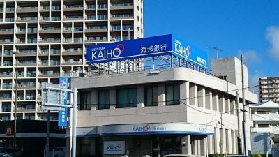 海邦銀行大謝名支店まで360m