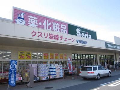 岩崎チェーン宇部恩田店まで1100m