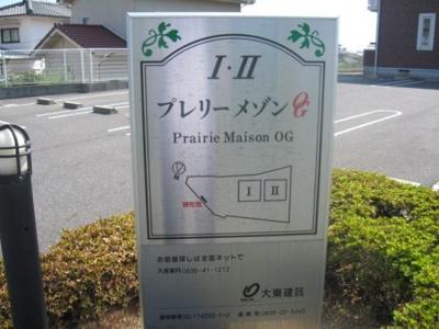 【その他】プレリーメゾンOG Ⅱ
