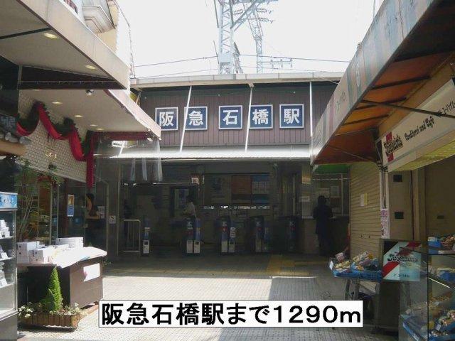 阪急石橋駅まで1290m
