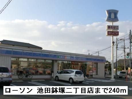 ローソン 池田鉢塚二丁目店まで240m