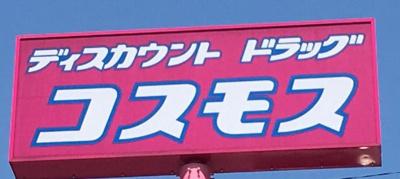 ディスカウントドラッグコスモス東光寺店まで224m