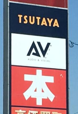 蔦屋書店コマーシャルモール博多まで245m