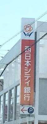西日本シティ銀行博多南支店まで527m