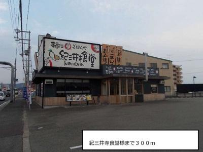 紀三井寺食堂様まで300m