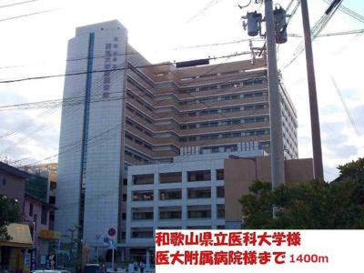 和歌山県立医科大学付属病院様まで1400m