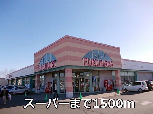 フクハラ弥生店まで1500m