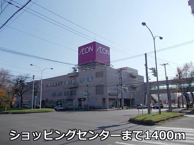 イオン帯広店まで1400m