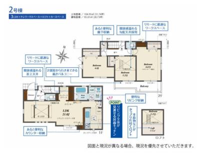 【区画図】東村山市秋津町2丁目 全11区画 10号地