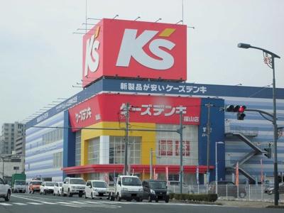 ケーズデンキ福山店まで550m