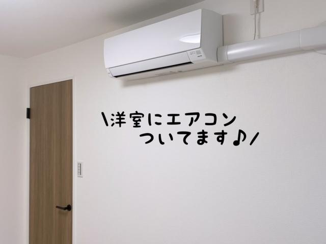 洋室2にはエアコンがついてます(^^)/