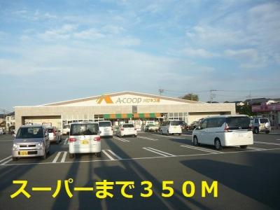 スーパーまで350m