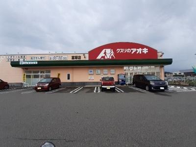 クスリのアオキ冨塚店まで400m