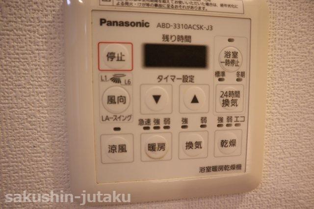 浴室乾燥機付き(暖房・涼風・換気)