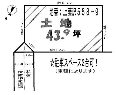 【区画図】入間市上藤沢 全1棟