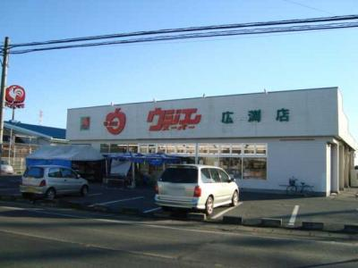 ウジエスーパー広渕店まで737m