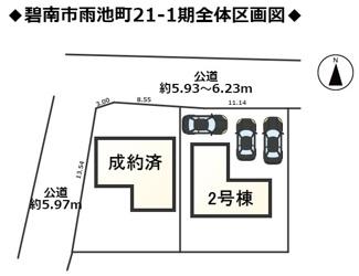 碧南市雨池町21-1期新築分譲住宅全体区画図です。