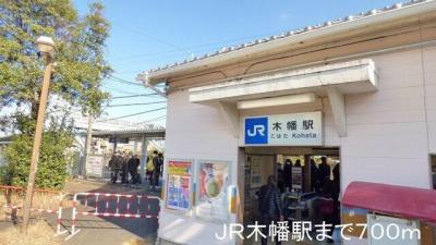 JR木幡駅まで700m