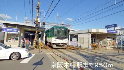 京阪木幡駅まで950m