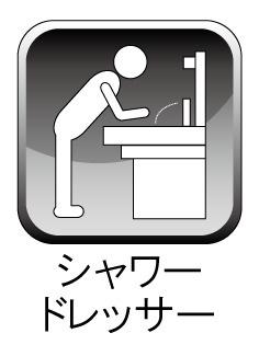 【設備】狭山市笹井1丁目・全8棟 新築一戸建 1号棟