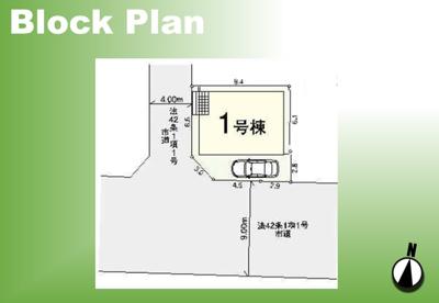 【区画図】八潮市緑町4丁目新築戸建て