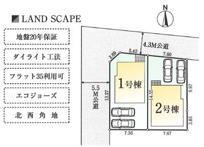 角地を含む整形地2区画♪