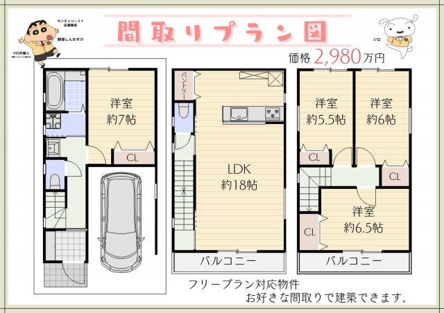 参考プラン4LDK 建物面積100平米 フリープランですので、ご希望の間取りをお知らせください!