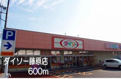 ダイソー藤原店まで600m