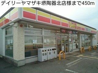 デイリーヤマザキ堺陶器北店様まで450m