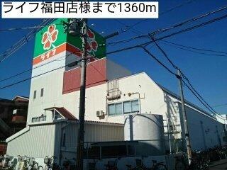 ライフ福田店様まで1360m