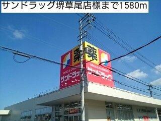 サンドラッグ堺草尾店様まで1580m