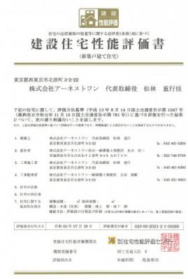【その他】新築建売 二戸市福岡第1 1号棟