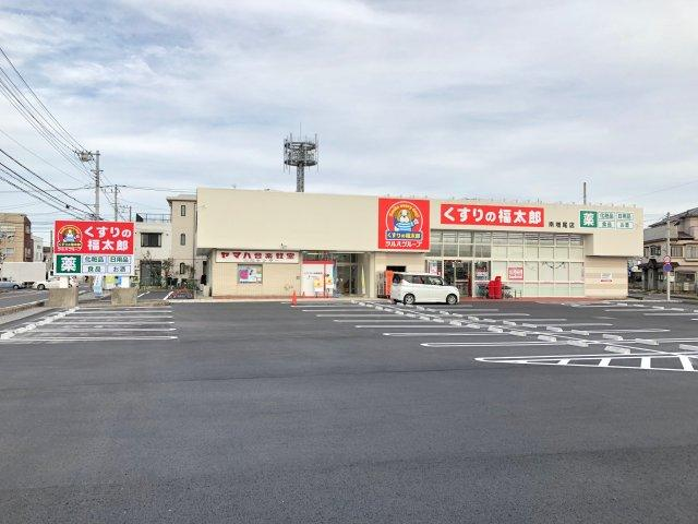くすりの福太郎南増尾店