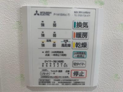 浴室乾燥機能付きです。