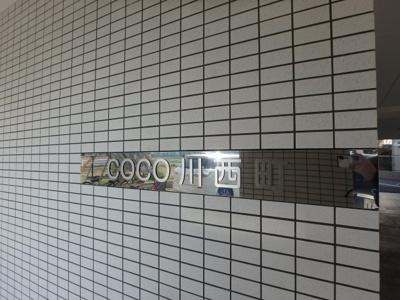 【玄関】COCO川西町