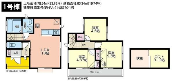 土地面積78.54平米 建物面積63.34平米 3LDK! 周辺は閑静な住宅地で住環境良好です。