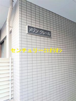 【エントランス】メゾン・クレール(豊島園)