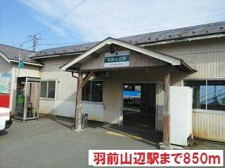 羽前山辺駅まで850m