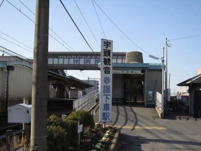 名鉄 宇頭駅まで360m