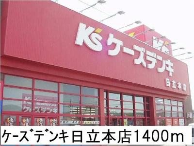 ケーズデンキ日立本店まで1400m