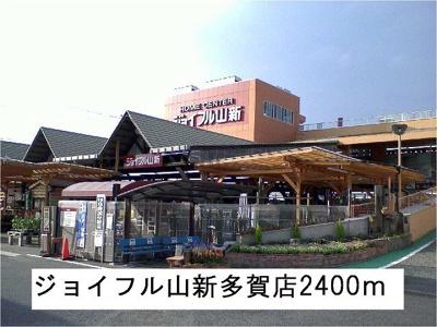 ジョイフル山新多賀店まで2400m