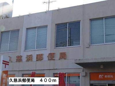 久慈浜郵便局まで400m