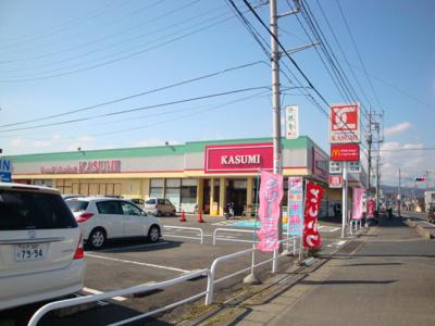 カスミ日立豊浦店まで1,073m