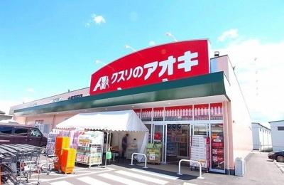 クスリのアオキ大泉吉田店まで1800m