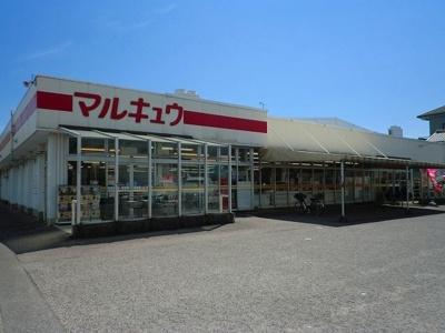 マルキュウ福川店まで2800m